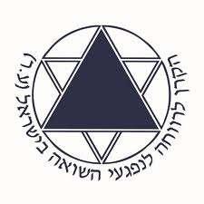 עם לקוחותינו נמנים הקרן לרווחה לניצולי השואה בישראל