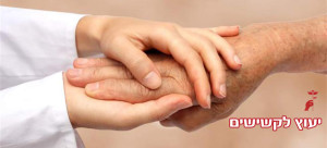 מתן שרותי רווחה וסיעוד-כל-שרותי-הסיעוד-תחת-קורת-גג-אחת-יעוץ-לקשישים, קשישים זו המומחיות שלנו