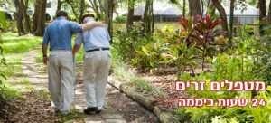 מתן שרותי רווחה וסיעוד-מטפלים-זרים-24-שעות-ביממה, קשישים זו המומחיות שלנו