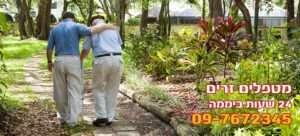 מתן שרותי רווחה מטפלים-זרים-24-שעות-ביממה