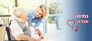 מתן שרותי רווחה וסיעוד-נתינה-מכל-הלב- עובדת סיעודית עם מטופלת, קשר קרוב ואוהב