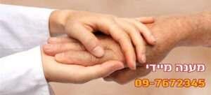 מענה מיידי לפונים בכל תחומי הסיעוד ,עזרה לקשישים ועוד - במתן שרותי רווחה