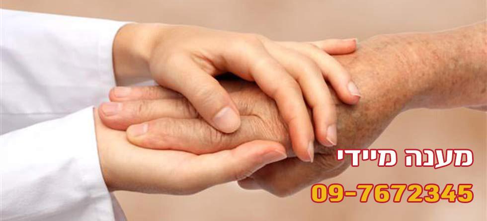 יעוץ לקשישים
